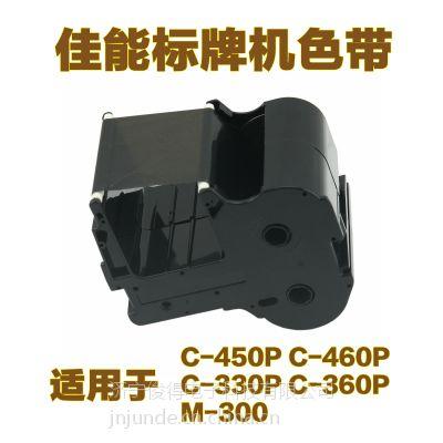 佳能(Canon)凯普丽标标牌机色带标牌打印机色带PP-B3黑色 佳能C-450P C-330P色带