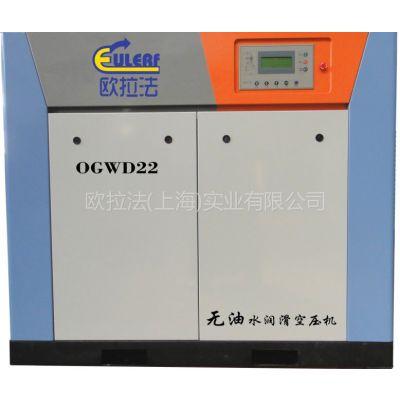 供应上海欧拉法OGFD75s(W)无油螺杆式风冷空压机