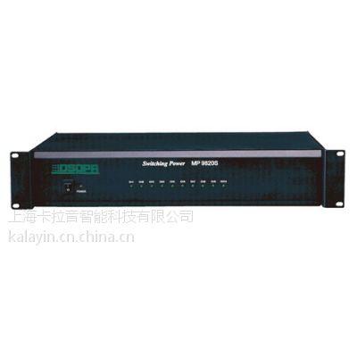 MP9820S 强插电源器 DSPPA 迪士普