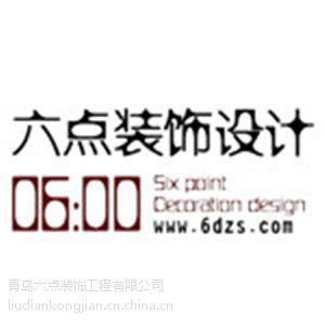青岛六点专业报价室内外装饰设计施工公司