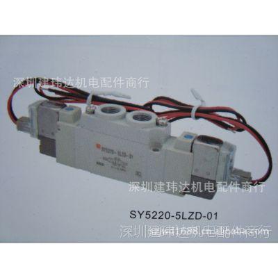 【诚信商家】原装SNS动气电磁阀 SY5120-5LZD-01 假一赔十