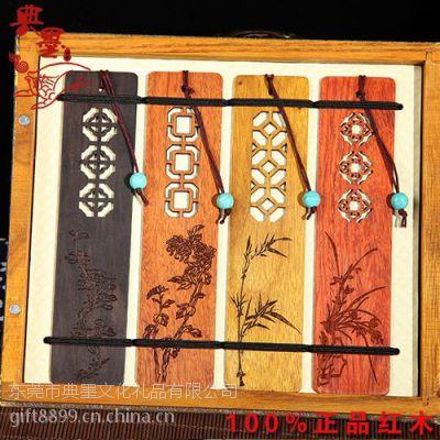 供应中国风红木礼品书签四件套 开盘礼品商务广告宣传礼品订做 中秋特色礼品 年会礼品