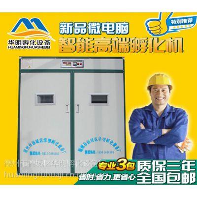 四川 贵州2112枚华明品牌全自动孵化机 货到付款 质保三年