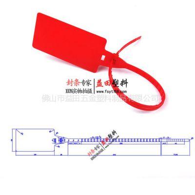 供应特价 大牌塑料封条450物流集装箱标牌扎带 货柜车标签水表电表封