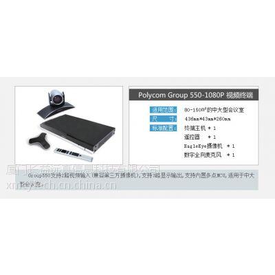 宝利通 POLYCOM 长益远真音视频会议系统 GROUP系列 550 终端 解决方案