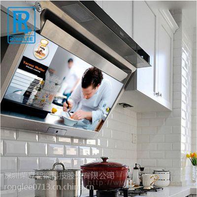 【荣立】 厂家直销 厨房智能防水电视 厨房触摸电视