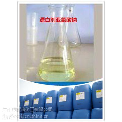 桶装亚氯酸钠液体 东莞厂家批发 含量25%32%