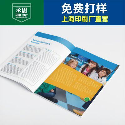 印刷画册_上海样本||卢湾区样本印刷|卢湾区画册设计|上海样本设计
