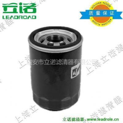 供应上海立诺LR007160路虎发现者3 4.4/V8汽车机油滤清器