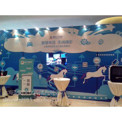 上海会务会议现场布置
