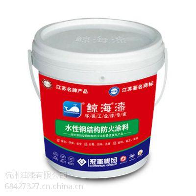 江苏冠军防火涂料厂 鲸海牌室内超薄型水性钢结构防火涂料