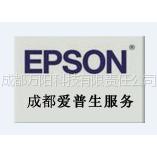 供应成都爱普生EPSON打印机维修