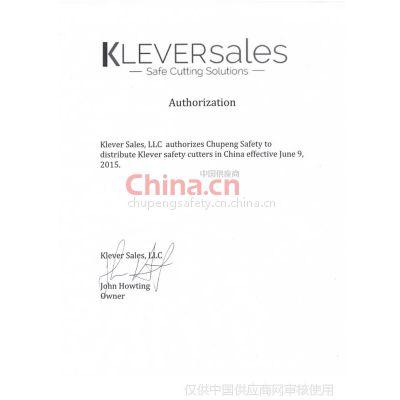 Klever安全刀授权书