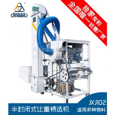 永兴机械JXJ-102半封闭式比重种子精选机、玉米蔬菜粮食种子清选机筛选机