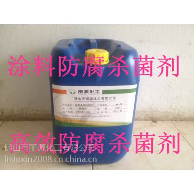 涂料防腐剂解决发霉,变质,发臭问题-杀菌防腐剂