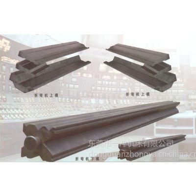 供应压不锈钢板3.2米折弯机模具 3.2米不锈钢折弯机模具