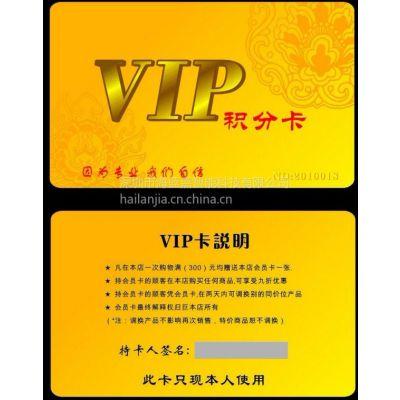 供应做磁条卡厂家,做VIP磁条卡,刷卡磁条卡