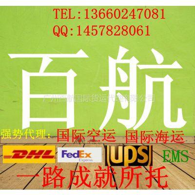供应供应国际快递广州发货到缅甸DHL快递。