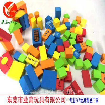 供应EVA积木 业高优质大尺寸软体EVA儿童积木
