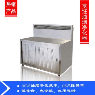 上海烹饪油烟净化器价格 洪鹰