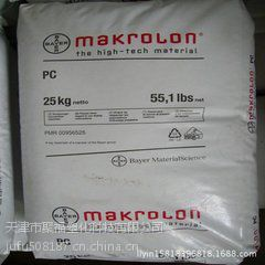 PC汽车配件 模具加工 3206 德国拜耳 塑胶原料工厂 抗紫外线 上海 天津