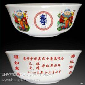 日用瓷定做 陶瓷寿碗 定做寿庆礼品瓷碗 景德镇瓷器碗批发厂