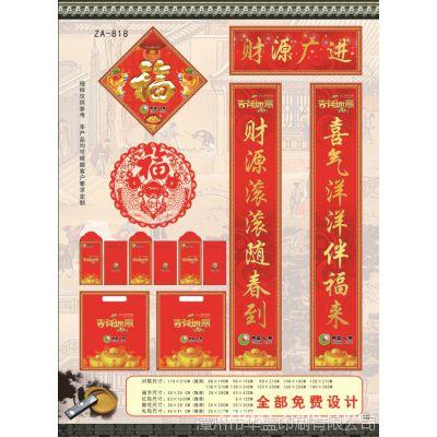 春节广告福字对联定做红包大礼包利是封新年春联定制专版印刷
