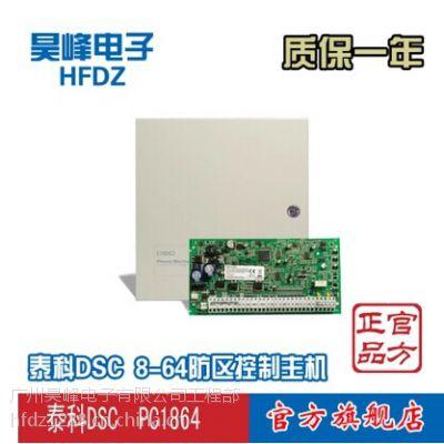 供应泰科DSC 8-64防区控制主机 PC1864 带键盘可扩展总线和有线 无线