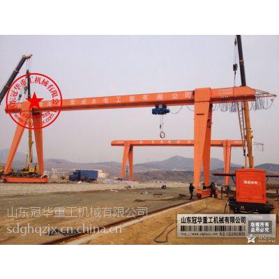 冠华重工荣成市哪里生产门式起重机 安装32吨 跨度18.5米行吊价格