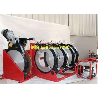 山东创铭热熔机 PE管热熔焊机租赁 液压250/90 全自动315-90