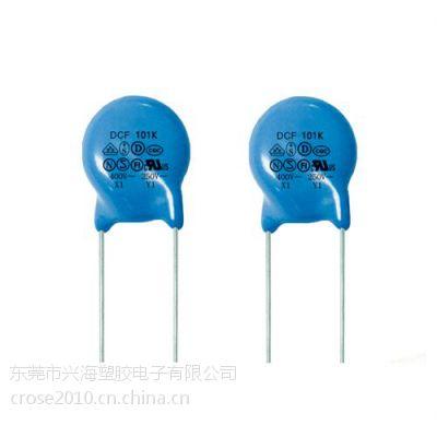 兴海生产厂(图)|瑞士认证安规电容|肇庆安规电容
