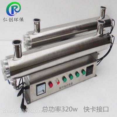 江苏无锡RC-UVC-160紫外线消毒器 过流式紫外线杀菌器