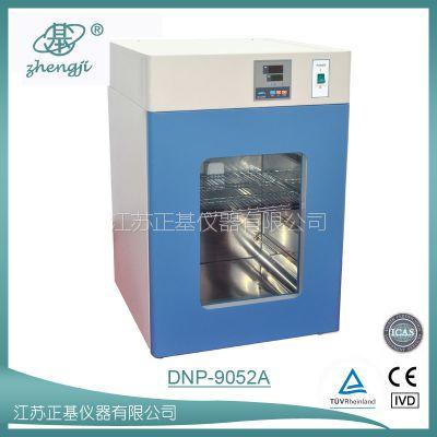 供应电热恒温培养箱--江苏正基仪器DNP-9052A
