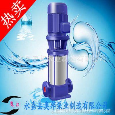 供应【厂家热销】多级泵,GDL多级管道加压泵,立式多级循环泵