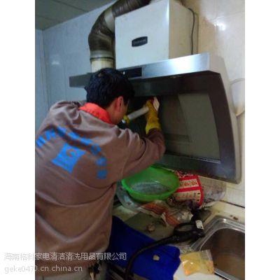 厨卫店油烟机清洁剂代理项目,油烟机如何除垢,格科油烟机清洗剂厂家招商
