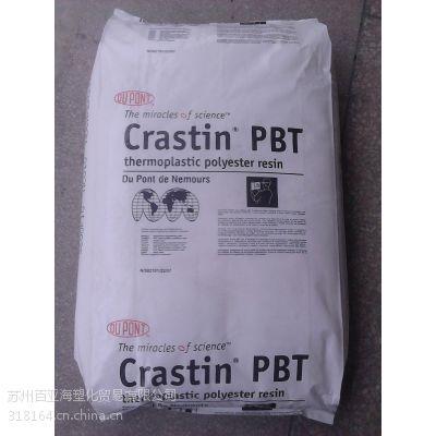 PBT纯树脂/美国杜邦/S600F10 NC010 中粘度 润滑型 注塑级