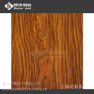 彩色不锈钢木纹图片 304不锈钢拉丝板 热转印立体花梨木