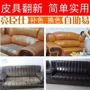 天津亮臣仕沙发翻新真皮旧沙发翻新多少钱价格