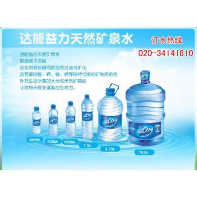 供应海珠区益力桶装水订水电话