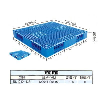 供应优质1210双面网格塑料托盘,山东塑料托盘,坚固耐用,经济实惠