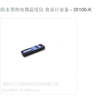 防水型热电偶温度仪 食品行业备 - 35100-T