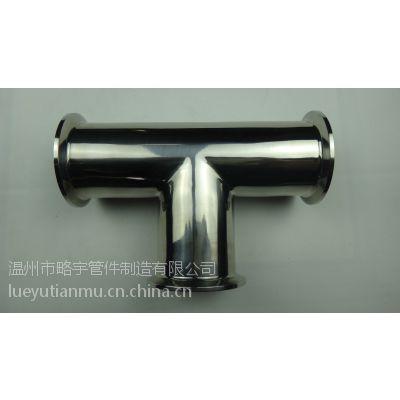 桂平,不锈钢三通|不二之选 |建筑 略宇 不锈钢 管道焊接三通 320