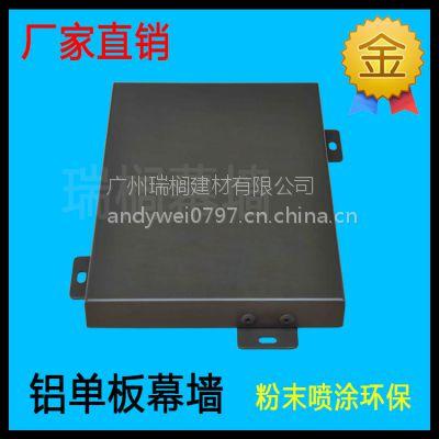 【瑞榈】供应外墙挂板铝合金氟碳铝板