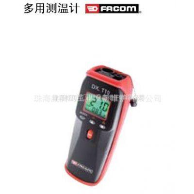 美国 史丹利 特许经销商 供应 FACOM 品牌 多用测温计 测温计