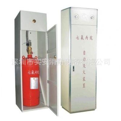 供应柜式七氟丙烷气体灭火系统