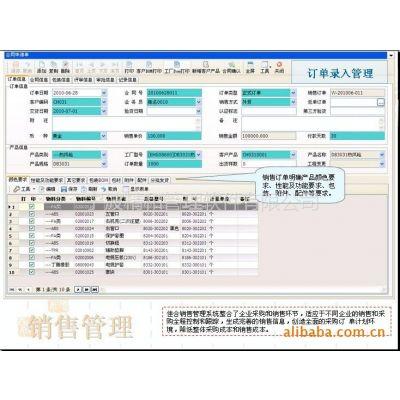 供应上海精和软件为机械机器设备管理软件专业定制开发ERP