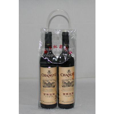 苏州林宏专业生产精品红酒手提塑料袋/PVC礼品袋