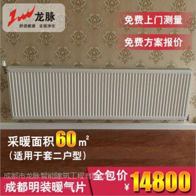 成都暖气明装暖气片家用采暖天然气地暖水采暖德国品牌锅炉包安装