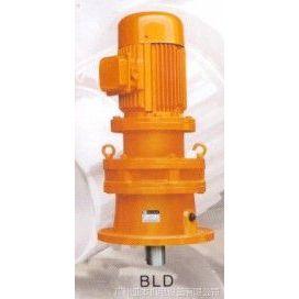 供应BLD摆线针轮减速机