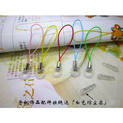 手机链防尘塞配件套(胶圈+线绳+防尘塞)胶圈和线绳已经组装好